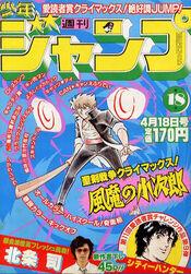 Weekly Shonen Jump 1983-18