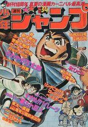 Weekly Shonen Jump 1978-34