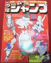 Weekly Shonen Jump 1978-49