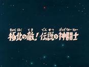 Saint Seiya Episodio 74
