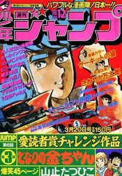 Weekly Shonen Jump 1978-12