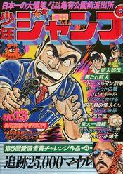 Weekly Shonen Jump 1977-13