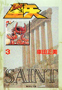 Saint Seiya 3