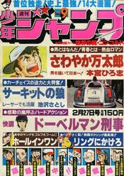 Weekly Shonen Jump 1978-09