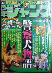 Weekly Shonen Jump 1978-21