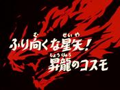 Saint Seiya Episodio 90