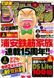 Shōnen Champion 2008-21-22