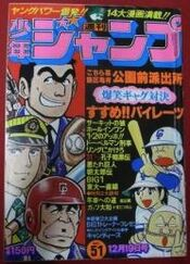 Weekly Shonen Jump 1977-51