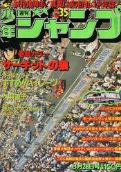 Weekly Shonen Jump 1978-35