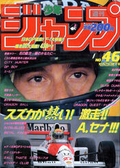 Weekly Shonen Jump 1990-46
