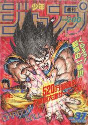 Weekly Shonen Jump 1990-37