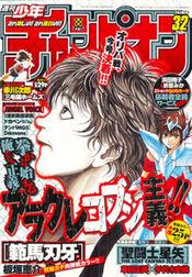 Shōnen Champion 2007-32
