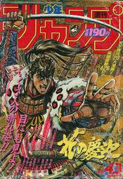 Weekly Shonen Jump 1990-43