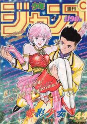 Weekly Shonen Jump 1990-44