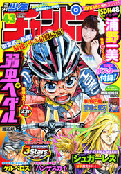 Shōnen Champion 2010-43