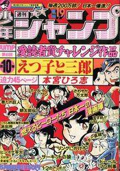 Weekly Shonen Jump 1978-19