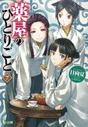 Volume 7 Light Novel