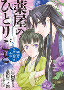 Maomao's Diary Manga Volume 2