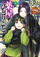 Volume 8 Light Novel