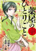 Maomao's Diary Manga Volume 1