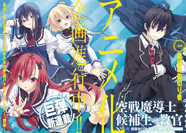 File:Anime version announcement.jpg