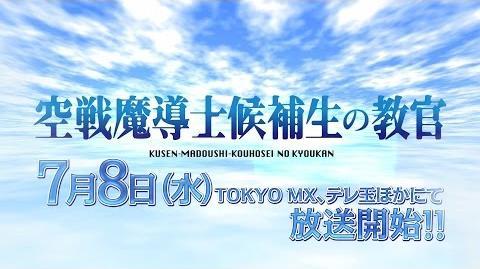 TVアニメ「空戦魔導士候補生の教官」PV