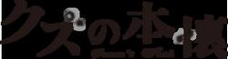 Wiki Kuzu no Honkai