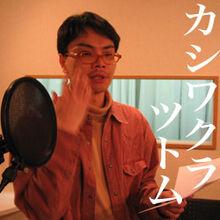 Kashiwakura Tsutomu.jpg