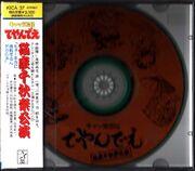 Nekoza Senshuuraku Kouen - CD Case