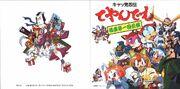 Nekoza Dai Ikkai Kouen - CD Sleeve