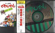 Nekoza Dai Ikkai Kouen - CD Case Front