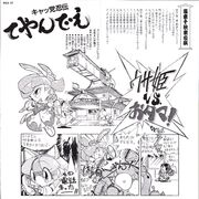Nekoza Senshuuraku Kouen - Front Liner Notes