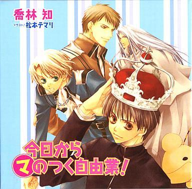 File:KyouMA CD.jpg