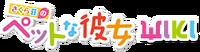 Sakurasou Wiki wordmark