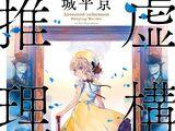 Kyokou Suiri (Novel)