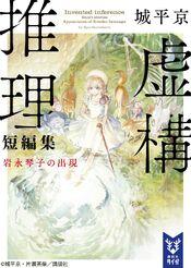 Novel Volume 2