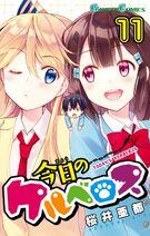Volume 11 Japanese
