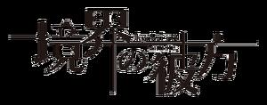 KyoukainoKanataLogo