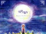 "Kyoukai no Kanata Original Soundtrack ""Beyond the Melodies"""