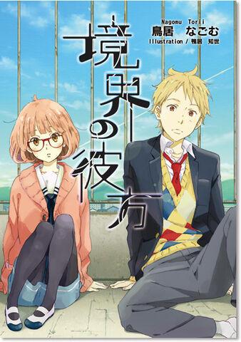 File:Light novel volume 1 cover.jpg