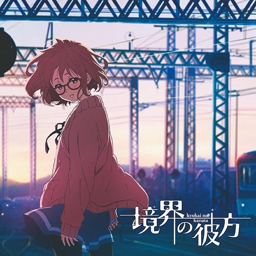 Kyoukai No Kanata Song Kyoukai No Kanata Wiki Fandom