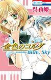 La Corda d'Oro - Blue Sky, Tome 1 (VO)