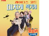 Grandpas Over Flowers Investigation Team OST Part 1