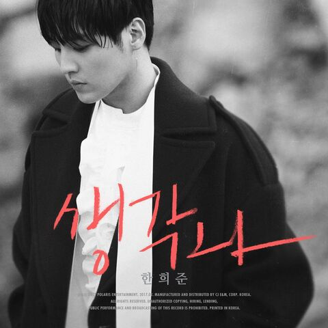 File:Han heejun.jpg