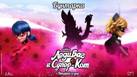 ЛЕДИ БАГ И СУПЕР-КОТ 🐞 БУНТАРКА - ТРЕЙЛЕР 🐞 СЕЗОН 2 Официальный канал