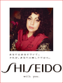 Shiseido selfie 004