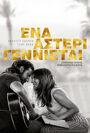 ASIB Greece teaser poster 001