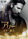 ASIB Japan character poster Jackson 001