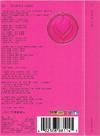 Stupid Love cassette back cover