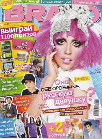 File:Bravo Magazine - Russia (Oct, 2010).JPG